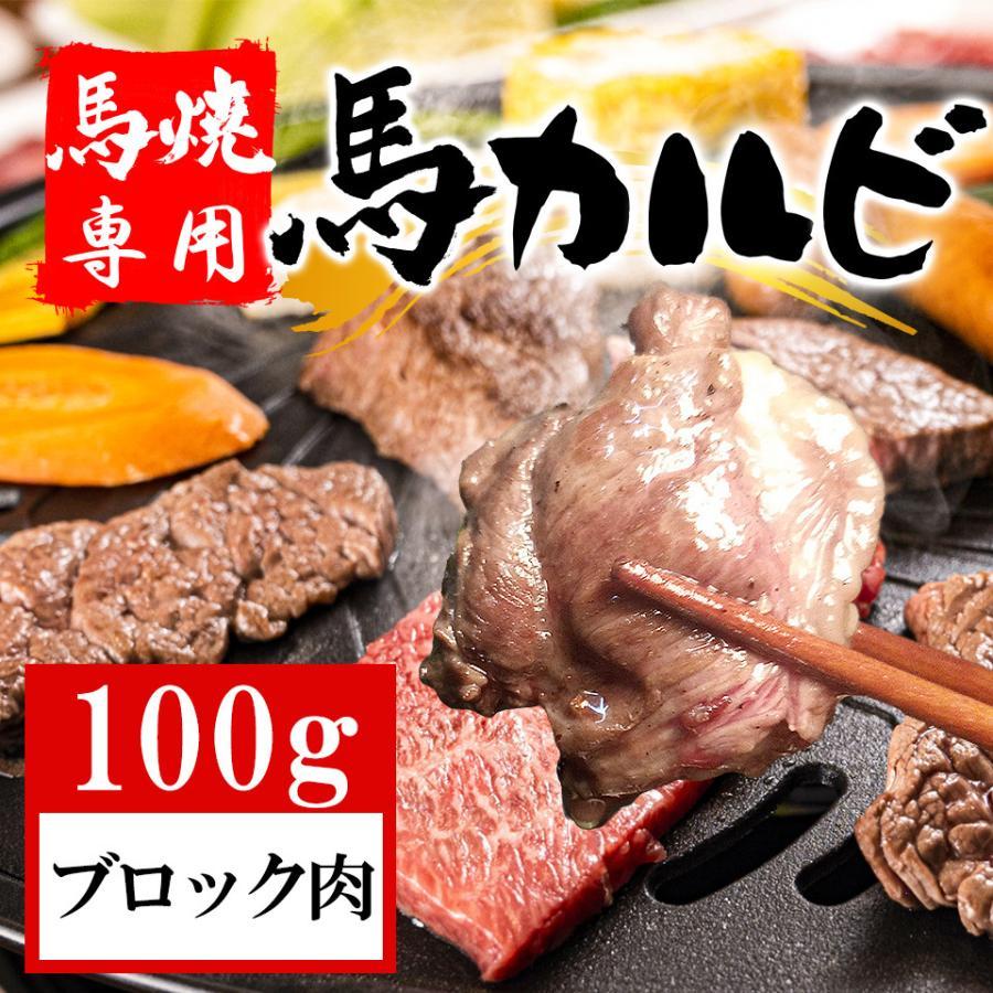 お中元 2021 馬肉 熊本 国産 焼肉 100g カルビ 特上馬カルビ まとめ買い特価 ギフト 日本限定 食べ物 おつまみ 馬 特上