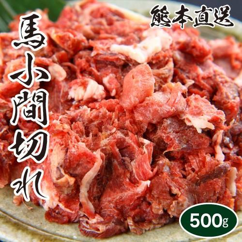 お中元 希少 2021 馬刺し 熊本 国産 馬小間切れ 加熱用 馬肉 ギフト おつまみ 売買 食べ物 約500g 赤身
