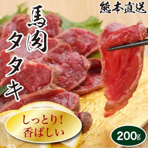 お中元 2021 馬刺し 熊本 国産 馬肉 爆買い新作 食べ物 低価格 200g おつまみ ギフト タタキ たたき