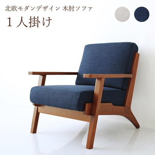 一人掛けソファ 一人掛けソファ おしゃれ 一人掛けソファー 一人掛けチェア 肘付き 椅子 チェア 肘付きソファ コンパクト 木製 北欧 グレー ネイビー ダイニングチェア