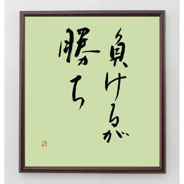 書道色紙/名言『負けるが勝ち』額付き/直筆済み|rittermind