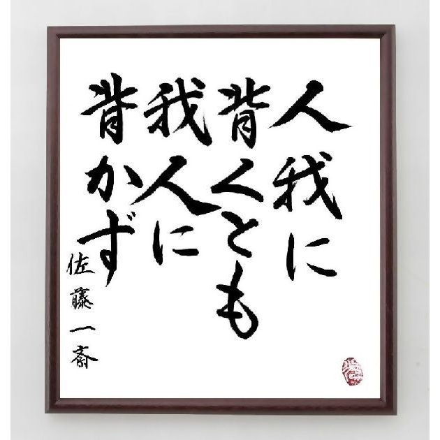 書道色紙/佐藤一斎の名言『人我に背くとも、我人に背かず』額付き/直筆済み|rittermind