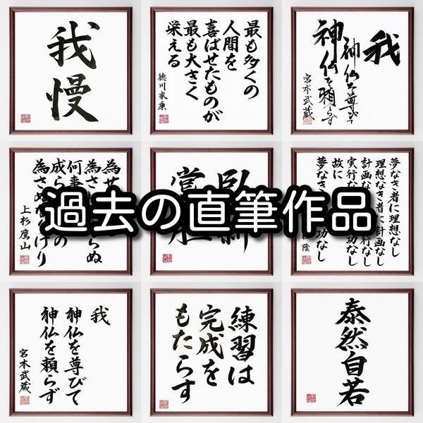 書道色紙/佐藤一斎の名言『人我に背くとも、我人に背かず』額付き/直筆済み|rittermind|05