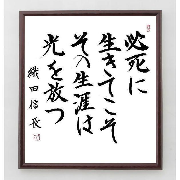 織田信長の名言書道色紙「必死に生きてこそ、その生涯は光を放つ」額付き/直筆済み|rittermind