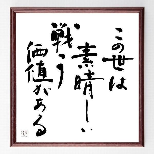 名言書道色紙「この世は素晴らしい、戦う価値がある」額付き/直筆済み rittermind