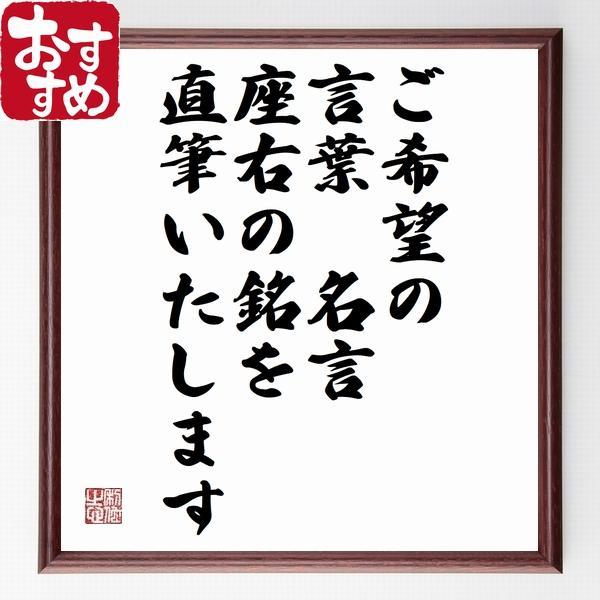 書道色紙/オーダーメイドでご希望の言葉・名言を直筆制作(30文字まで)|rittermind