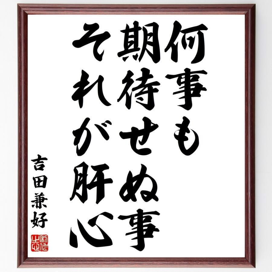 吉田兼好の名言書道色紙「何事も期待せぬ事、それが肝心」額付き/受注後直筆|rittermind