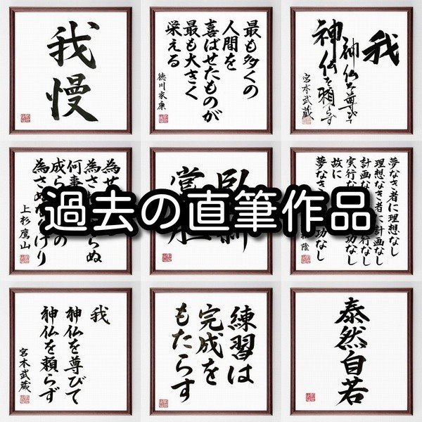 吉田兼好の名言書道色紙「何事も期待せぬ事、それが肝心」額付き/受注後直筆|rittermind|05