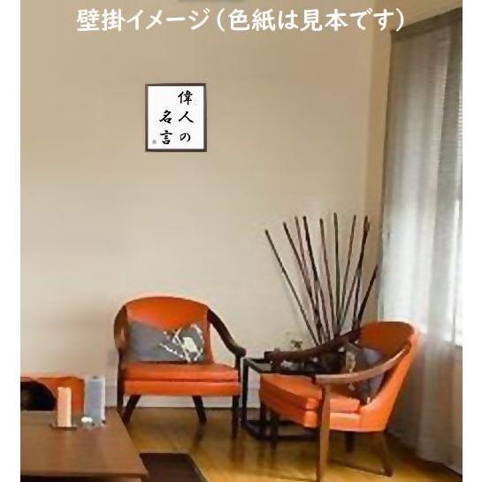 書道色紙/吉田松陰の名言『死して不朽』額付き/受注後直筆 rittermind 02