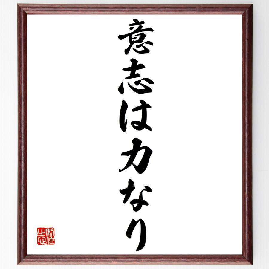 書道色紙/アルキメデスの名言『意志は力なり』額付き/受注後直筆|rittermind