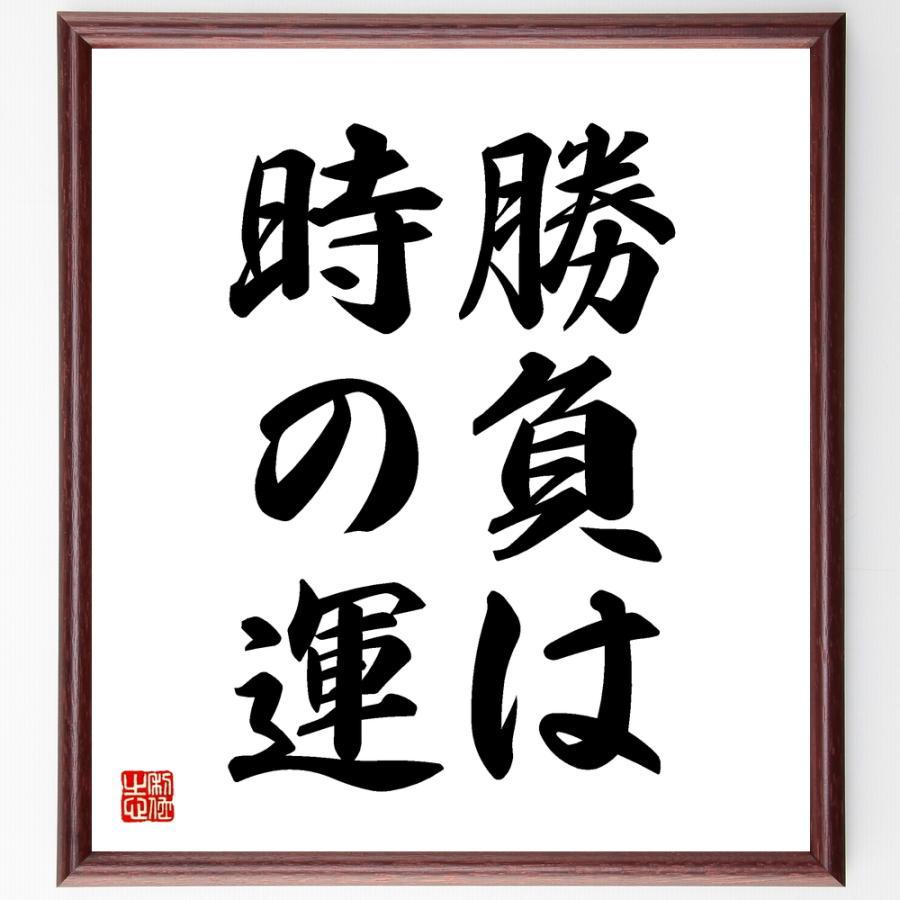 勝負は時の運 - JapaneseClass.jp