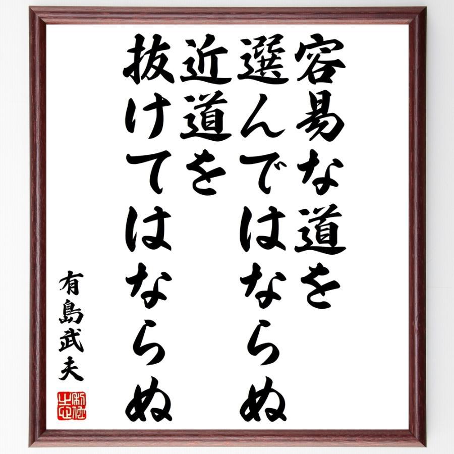 書道色紙/有島武郎の名言『容易な道を選んではならぬ近道を抜けてはならぬ』額付き/受注後直筆|rittermind
