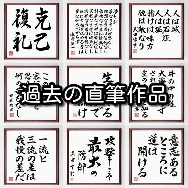 渋沢栄一の名言書道色紙『四十、五十は洟垂れ小僧、六十、七十は働き盛り、九十になって迎えが来たら、百まで待てと追い返せ』額付き/受注後制作|rittermind|04