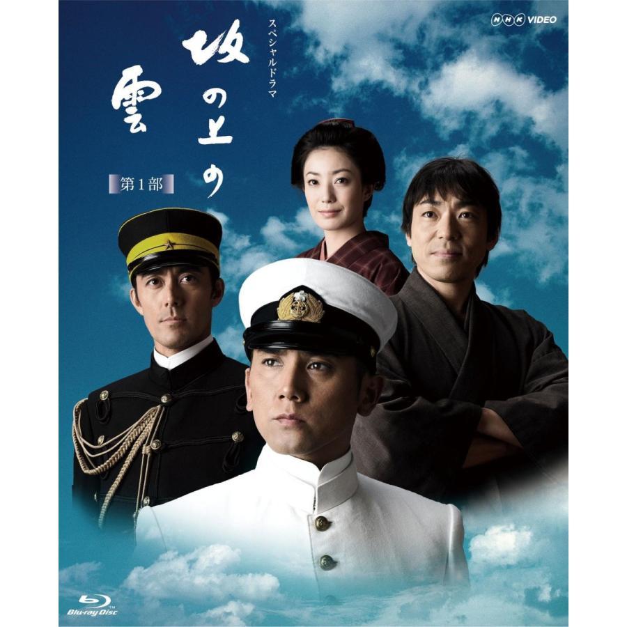 NHK スペシャルドラマ 坂の上の雲 第1部 ブルーレイ BOX [Blu-ray]|ritzworld