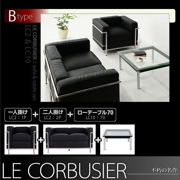 B-type ル・コルビジェデザイン LC2