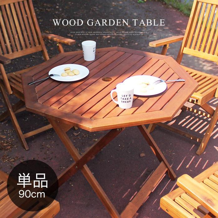 八角テーブル 90cm ガーデン ガーデニング アウトドア アウトドア アウトドア 1dc