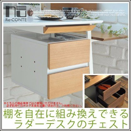 チェスト・引出 Re・conte Ladder Desk Desk NU (CHEST)