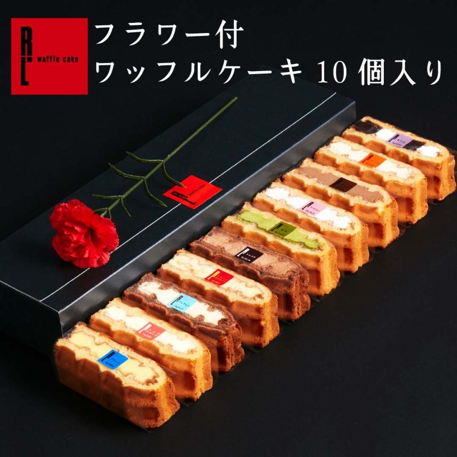 母の日ギフト スイーツ 花 送料込 ワッフルケーキ10個入り 母の日フラワー付き rl-waffle