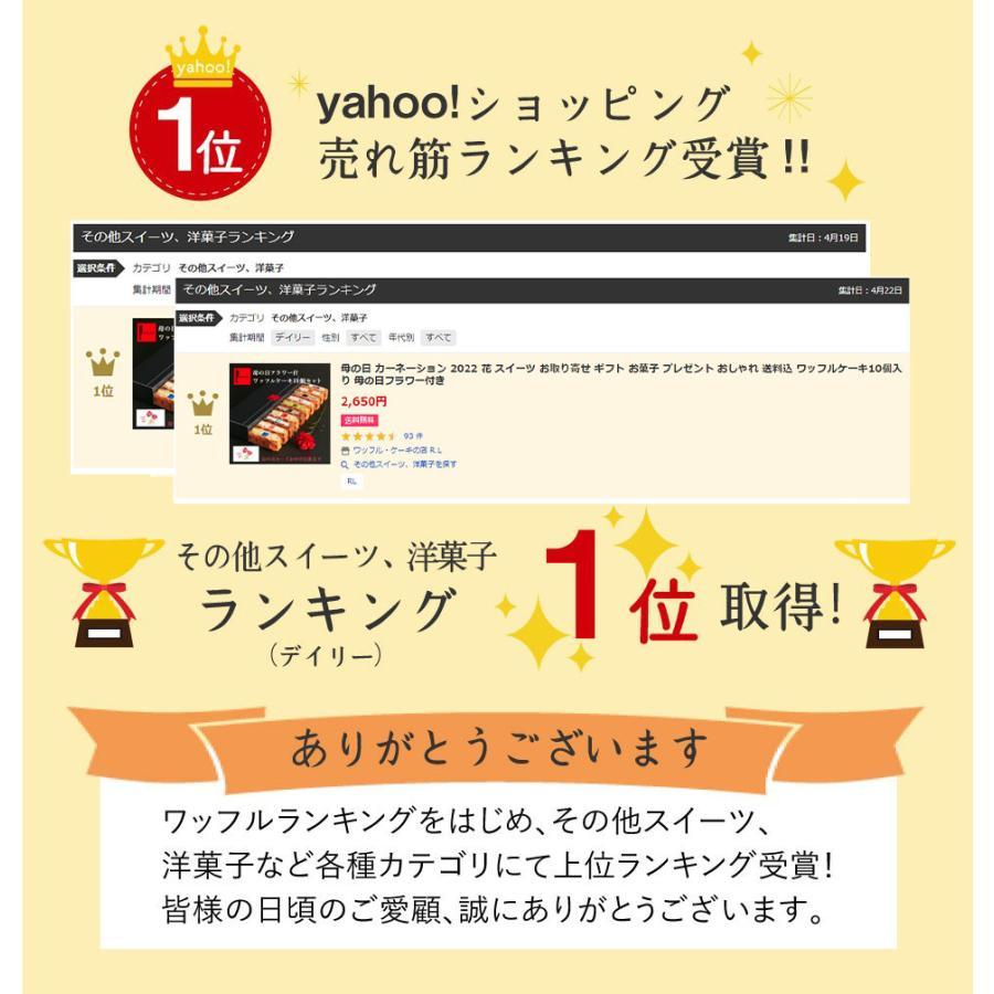 母の日ギフト スイーツ 花 送料込 ワッフルケーキ10個入り 母の日フラワー付き rl-waffle 04
