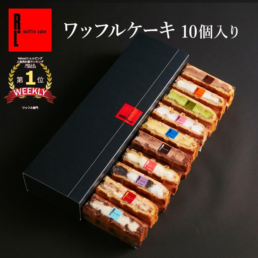 ホワイトデー 2021 お菓子 送料無料 ワッフル ケーキ 10個入り|rl-waffle