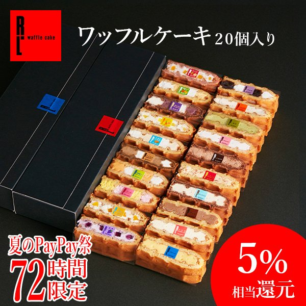 ホワイトデー 2021 スイーツ ワッフル ケーキ 20個入り rl-waffle