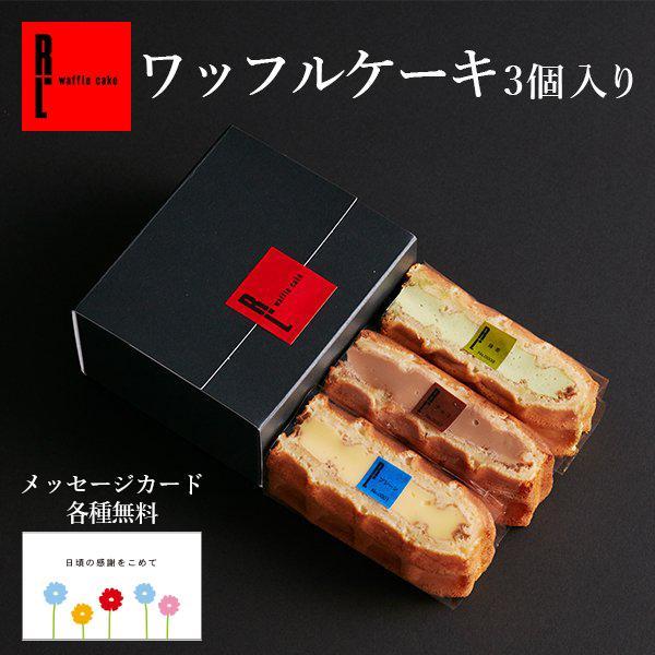 お菓子 まとめ買い 退職 ワッフルケーキ3個入り rl-waffle