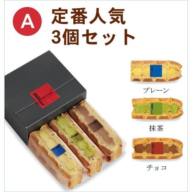 お菓子 まとめ買い 退職 ワッフルケーキ3個入り rl-waffle 02