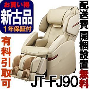 マッサージチェア フジ医療器  [正規再生品] スーパーリラックス JT-FJ90CS ベージュ(JT-FJ90)