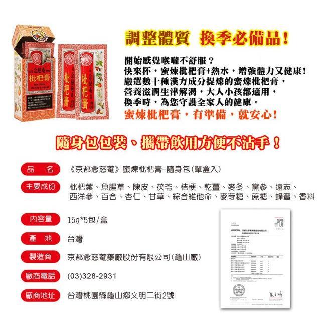 《京都念慈菴》 蜜煉枇杷膏(ビワのどシロップ)  1箱5ステック入×10個  《台湾 お土産》(▼400円値引) rnet-servic 04