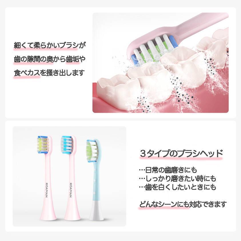 音波電動歯ブラシ T10 (ピンク/ブルー) 充電式 持ち運び 音波振動 替えブラシ 安い 洗顔ブラシ 付き 子供 にも おすすめ ソニック オーラル / ROAMAN|roaman|06