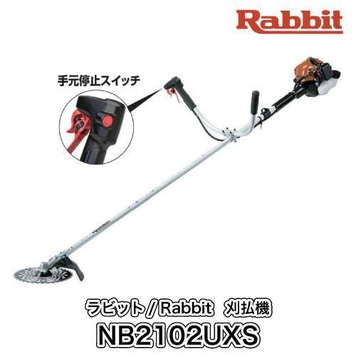 ラビット/Rabbit 肩掛式 刈払機 NB2102UXS 両手ハンドル 20ccクラス 2スト 2サイクル 草刈機 ロビン マキタ robin makita