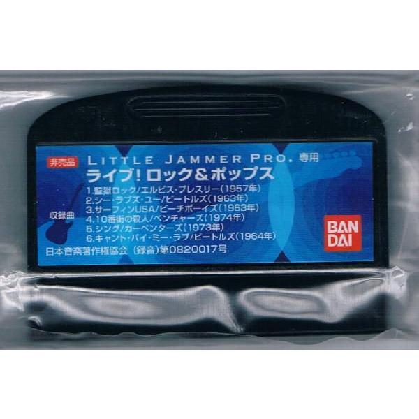【非売品】リトルジャマープロ専用ROM ライブ!ロック&ポップス