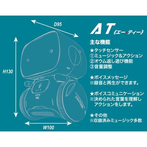 コミュニケーションロボット A T <エー・ティー>(グリーン)【童友社_DOYUSHA】|robotyuenchi|03