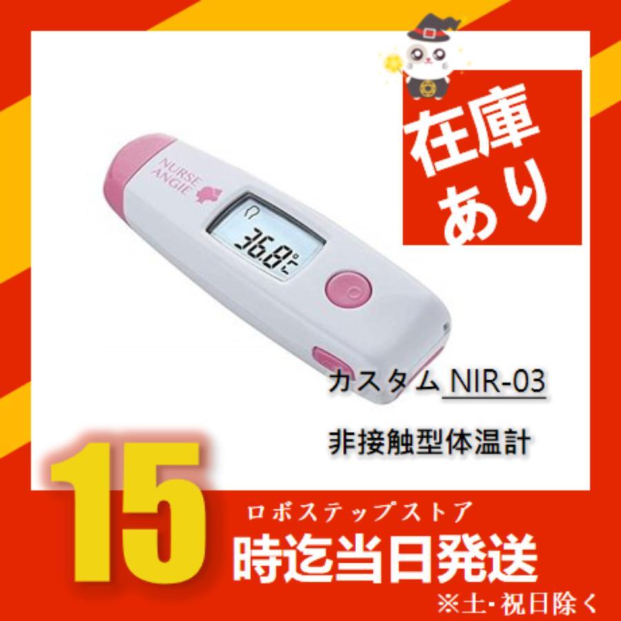 カスタム非接触型体温計 パピッとサーモ 送料無料激安祭 NIR-03 ミニ 品質検査済