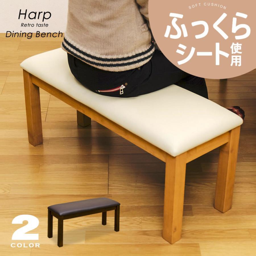 安定感のあるコンパクトサイズのダイニングベンチ 幅96cm 奥行35cm Harp|rochelobe-furniture