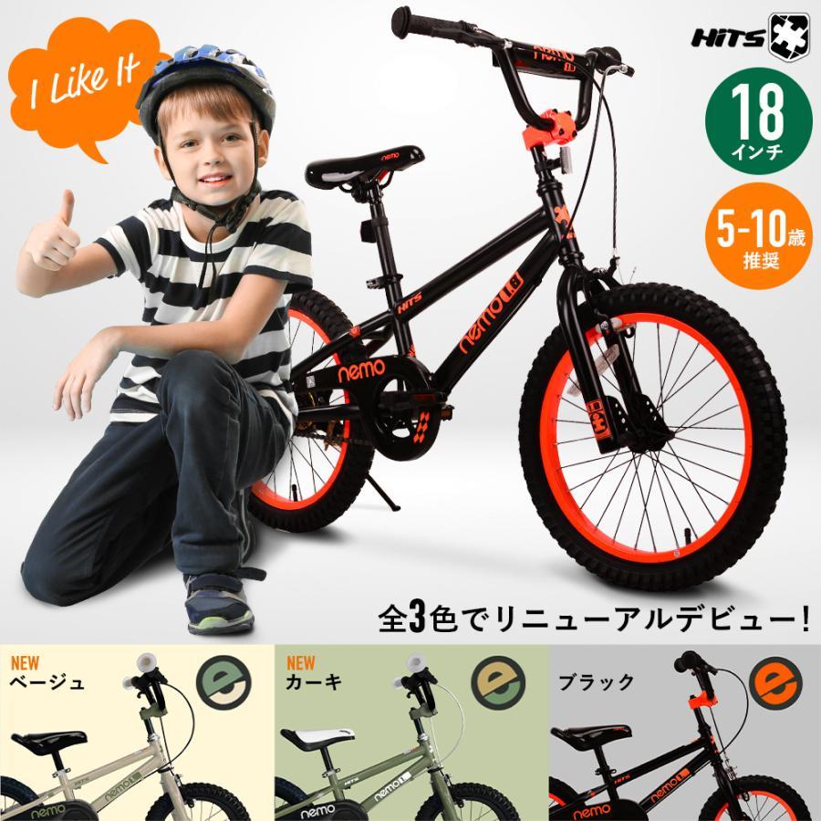 子供用 自転車 18インチ サイドスタンド付き ハンドブレーキ 誕生日プレゼント 5歳 6歳 7歳 8歳 9歳 10歳