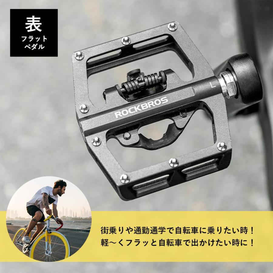 ビンディングペダル フラットペダル 表裏一体型 自転車 ロードバイク 9/16インチ rockbros 06