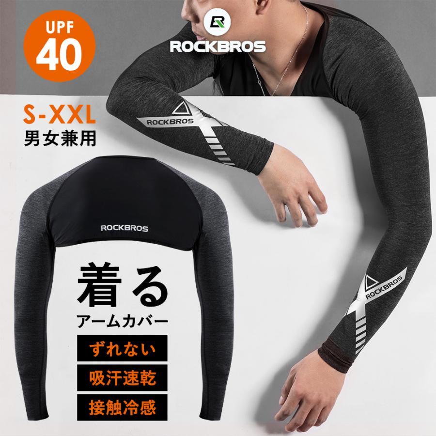 アームカバー 着るアームカバー ずれない メンズ レディース 冷感 夏用 肩まで ボレロ 紫外線対策 スポーツ|rockbros