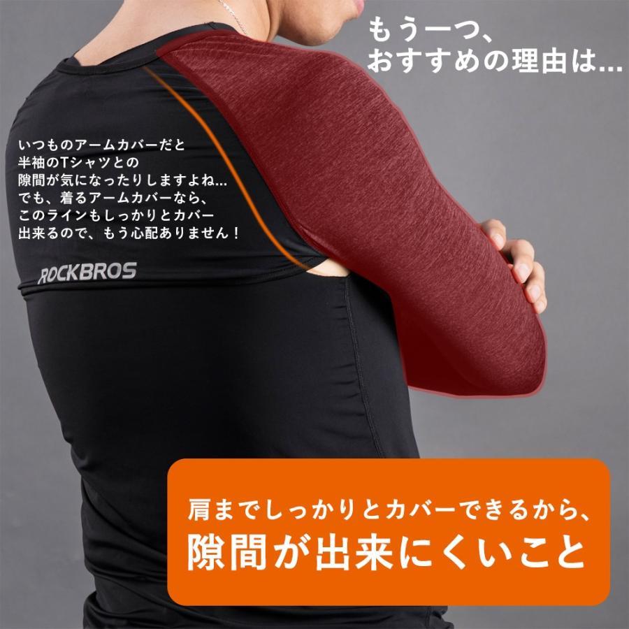 アームカバー 着るアームカバー ずれない メンズ レディース 冷感 夏用 肩まで ボレロ 紫外線対策 スポーツ|rockbros|04