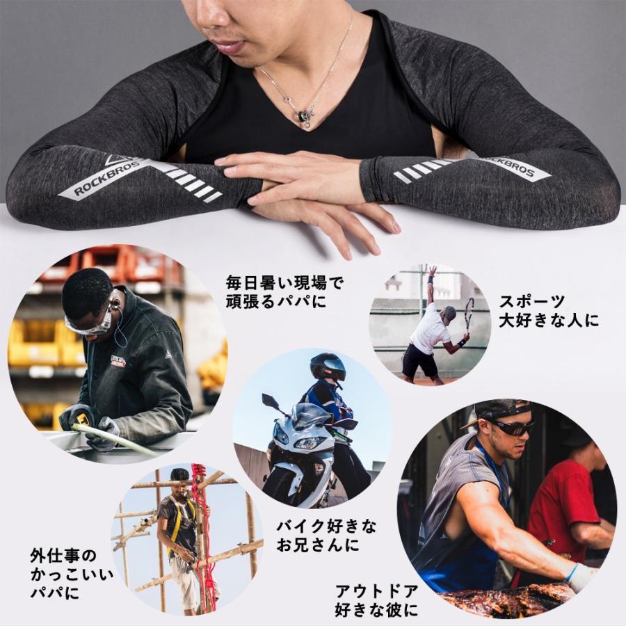 アームカバー 着るアームカバー ずれない メンズ レディース 冷感 夏用 肩まで ボレロ 紫外線対策 スポーツ|rockbros|06