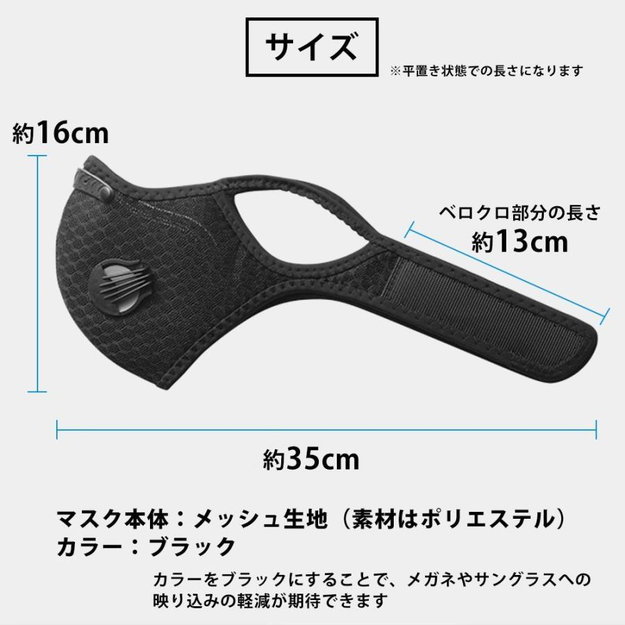 スポーツマスク メッシュ 自転車 バイク トレーニング 現場作業 高機能5層式フィルター付属 rockbros 12