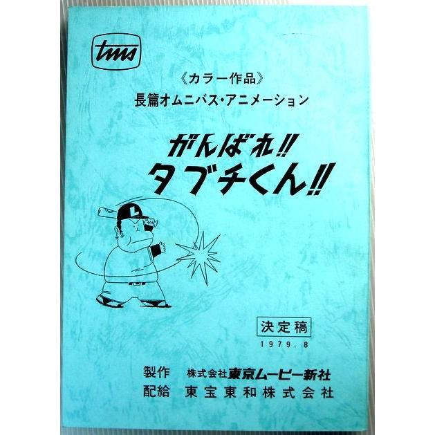 【中古】アニメ台本 「がんばれタブチくん」