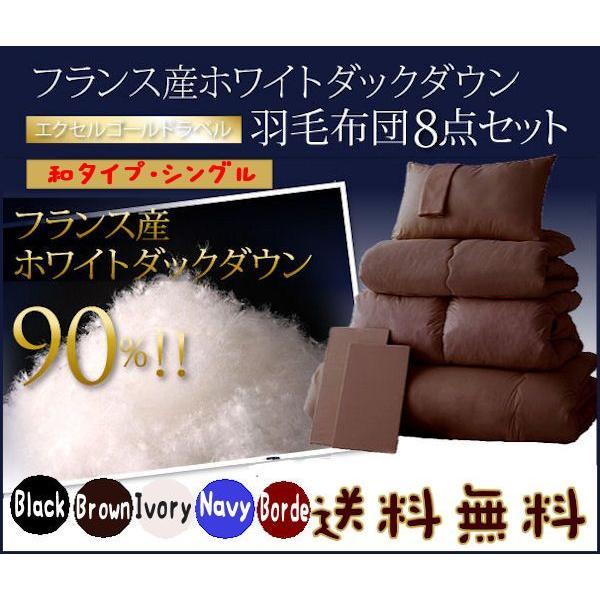 日本製 羽毛布団8点セット 90%フランス産ホワイトダックダウン 和タイプ シングルサイズ