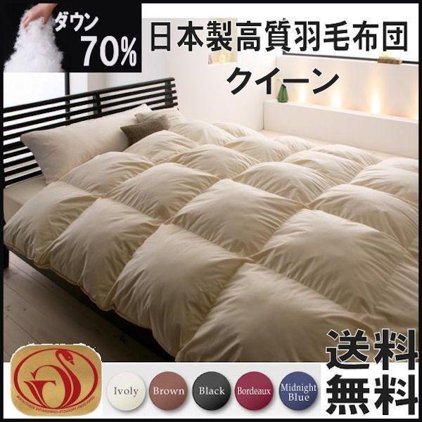 日本製 羽毛掛け布団 フランス産ダックダウン70% ニューゴールドラベル クイーンサイズ