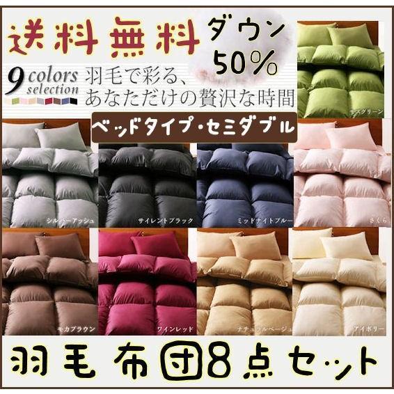 ダックダウン50%羽毛布団8点セット ベッドタイプ セミダブル サイズ 2枚合わせ 掛け布団 SD