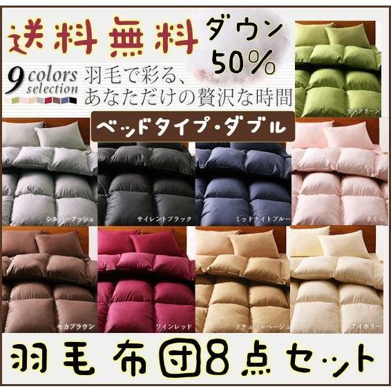 ダックダウン50%羽毛布団8点セット ベッドタイプ ダブル サイズ 2枚合わせ 掛け布団 D