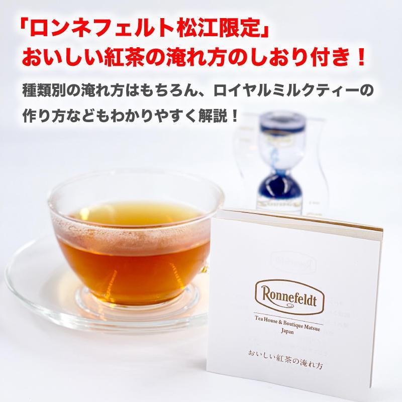 ロンネフェルト紅茶 ロンネフェルト アイリッシュモルト 100g 紅茶 茶葉 カカオ チョコ アッサム 一番人気 ミルクティー  ドイツ 高級|ronnefeldt-matsue|04