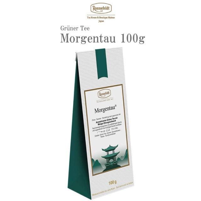ロンネフェルト紅茶 ロンネフェルト社 モルゲンタウ 100g 緑茶 グリーンティー 海外 一番人気 バラ ホテル 高級  ドイツ ギフト 贈り物 ronnefeldt-matsue