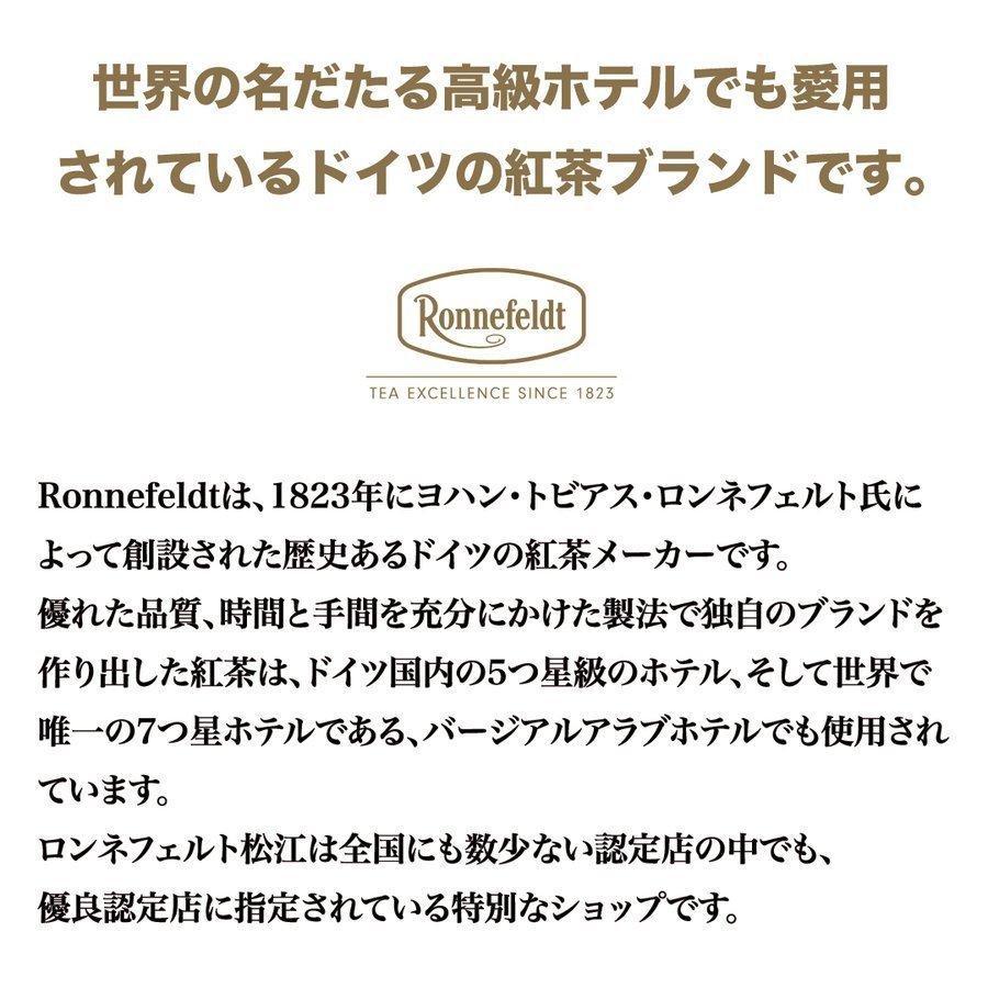 ロンネフェルト紅茶 ロンネフェルト社 モルゲンタウ 100g 緑茶 グリーンティー 海外 一番人気 バラ ホテル 高級  ドイツ ギフト 贈り物 ronnefeldt-matsue 05