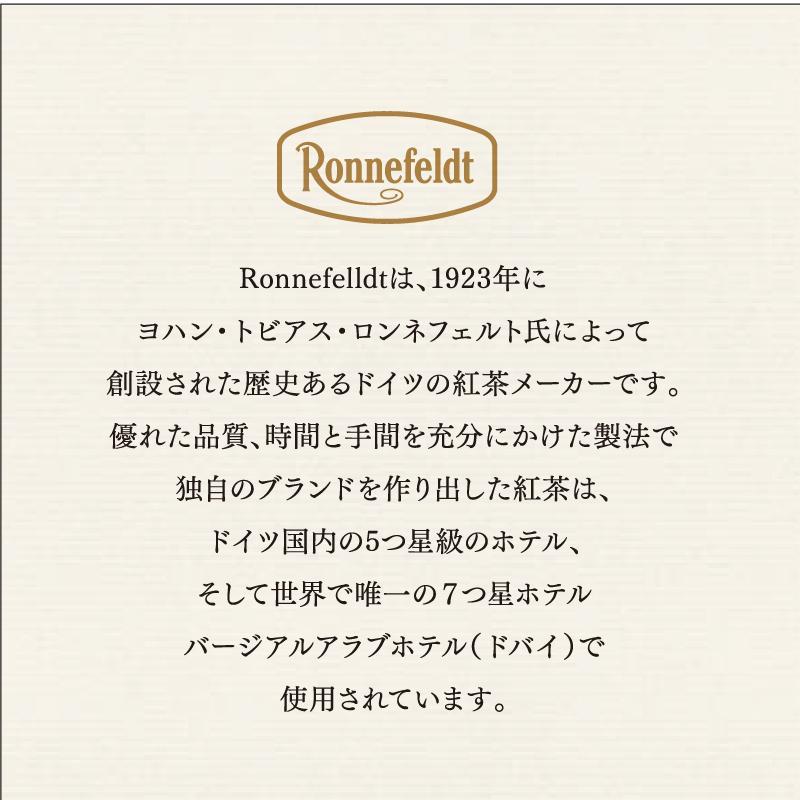 ロンネフェルト紅茶 ロンネフェルト ピーチガーデン(フィールシッシガーデン) 100g フルーツ 桃 ハイビスカス ローズヒップ 甘酸っぱい 赤色 ronnefeldt-matsue 05